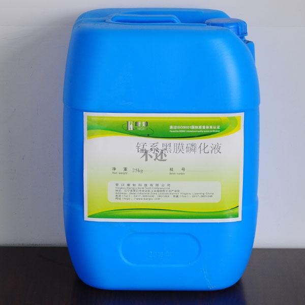 锰系黑膜磷化液