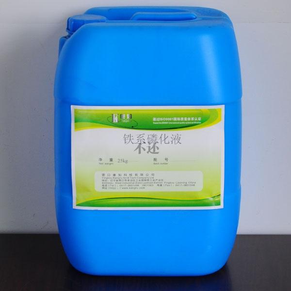 铁系磷化液