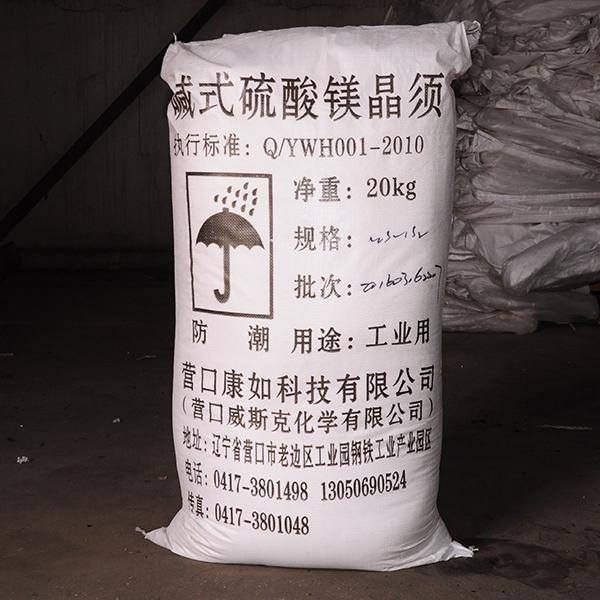 碱式硫酸镁晶须