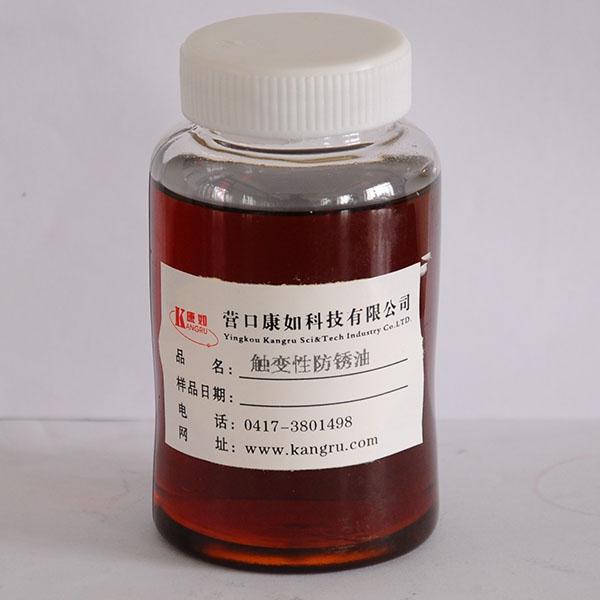 触变性防锈油