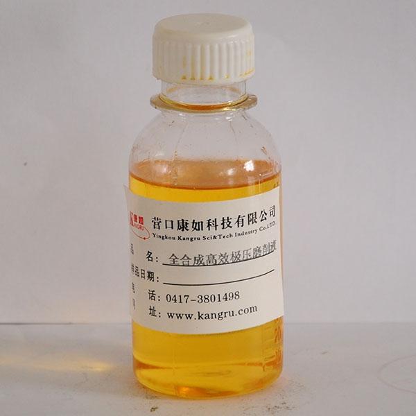全合成高效极压磨削液