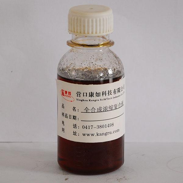 全合成浓缩复合液