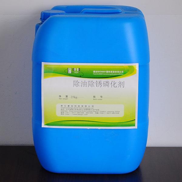 除油除锈磷化剂