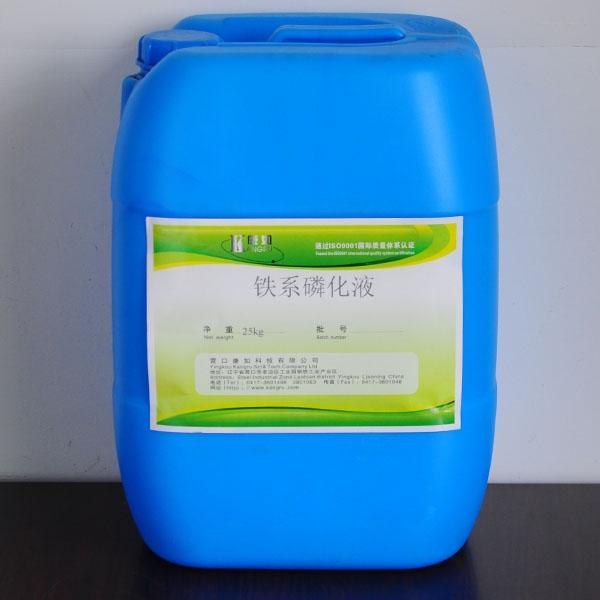 大连铁系磷化液
